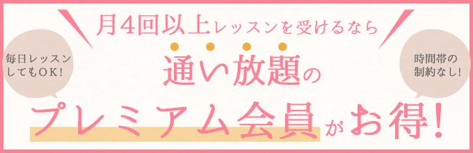 大阪、兵庫のプレミアム会員募集