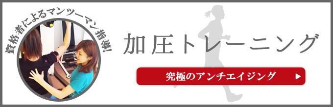 大阪、兵庫の加圧トレーニング