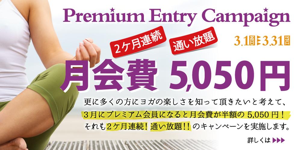 通い放題5050円プレミアム入会キャンペーン