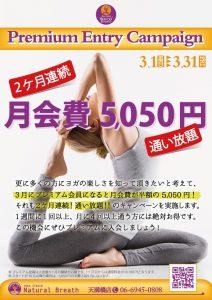 プレミアム月会費5,050円キャンペーン
